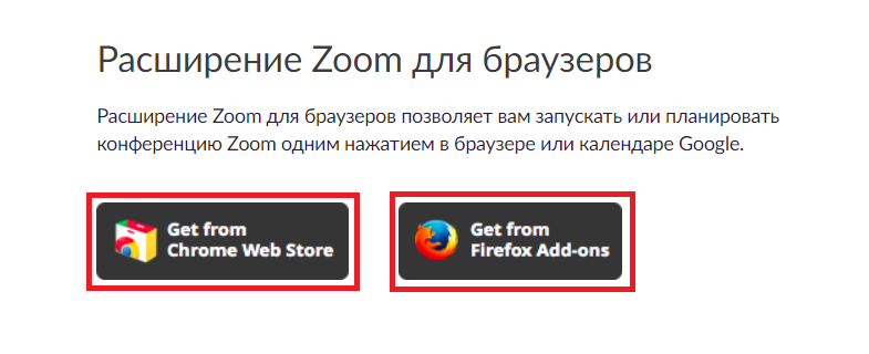зум для браузера