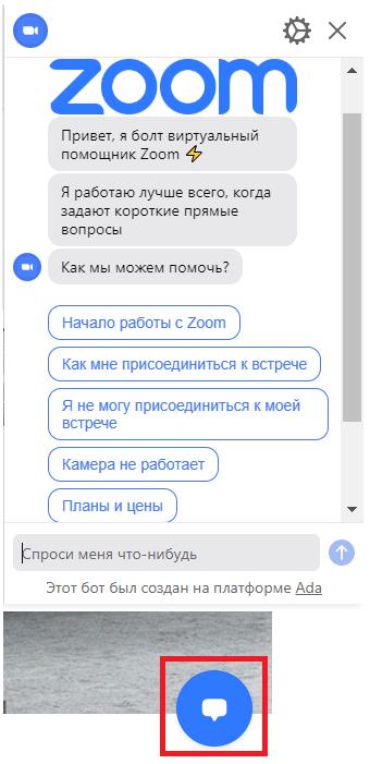 техподдержка Зум